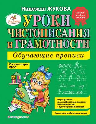 Пропись Эксмо Уроки чистописания и грамотности: обучающие прописи