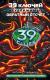 Книга АСТ 39 ключей. Обратный отсчет (Стэндифорд Н.) -