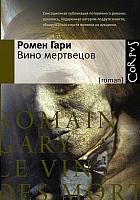 Книга АСТ Вино мертвецов (Гари Р.) -