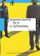 Книга АСТ Все к лучшему (Троппер Д.) -