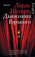 Книга АСТ Дьяволина Горького (Шпиро Д.) -