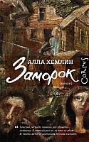 Книга АСТ Заморок (Хемлин А.) -