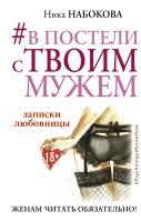 Книга АСТ В постели с твоим мужем (Набокова Н.) -