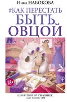 Книга АСТ Как перестать быть овцой. Избавление от страдашек (Набокова Н.) -