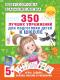 Книга АСТ 350 лучших упражнений для подготовки к школе (Нефедова Е., Узорова О. ) -