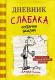 Книга АСТ Дневник Слабака 4. Собачья жизнь (Кинни Д.) -