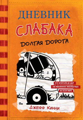 Книга АСТ Дневник Слабака 9. Долгая дорога