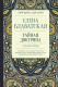 Книга АСТ Тайная доктрина с комментариями (Блаватская Е.) -