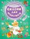 Книга АСТ Сказки для малышей (Чуковский К.) -