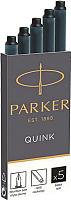 Чернила для перьевой ручки Parker 1950382 (черный) -