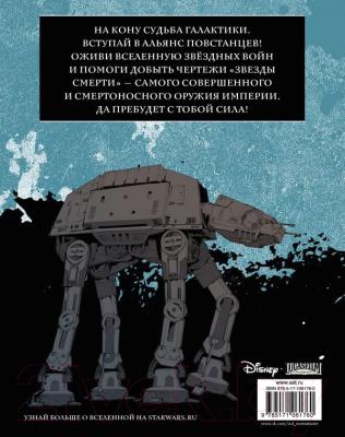 Раскраска-антистресс АСТ Звездные войны. Изгой один
