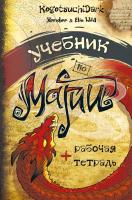 Книга АСТ Учебник по магии (Уайлд К., Уайлд Э.) -