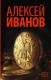 Книга АСТ Золото бунта (Иванов А.) -