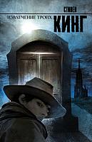 Книга АСТ Темная башня. Извлечение троих (Кинг С.) -
