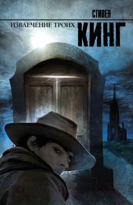 Книга АСТ Темная башня. Извлечение троих
