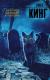 Книга АСТ Кладбище домашних животных (Кинг С.) -