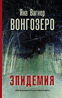 Книга АСТ Вонгозеро (Вагнер Я.) -