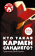 Книга АСТ Кто такая Кармен Сандиего? (Тинкер Р.) -