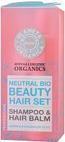 Набор косметики для волос Planeta Organica Beauty Hair Set шампунь+бальзам 2x280мл -