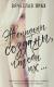 Книга АСТ Женщины созданы, чтобы их (Прах В.) -