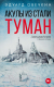 Книга АСТ Акулы из стали. Туман (Овечкин Э.) -
