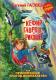 Книга АСТ Кефир, Гаврош и Рикошет, или Приключения енотов-инопланетян (Гаглоев Е.) -