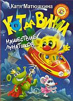 Книга АСТ Кот да Винчи. Нашествие лунатиков (Матюшкина К.) -