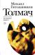 Книга АСТ Толмач (Гиголашвили М.) -