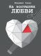 Книга АСТ На костылях любви (Качан В.) -