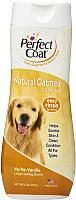 Шампунь для животных 8in1 Perfect Coat Natural Oatmeal Vanilla (473мл) -