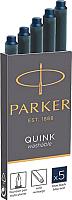 Чернила для перьевой ручки Parker 1950385 (темно-синий) -