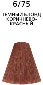 Крем-краска для волос Londa Professional Londacolor интенсивное тонирование 6/75