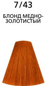 Крем-краска для волос Londa Professional Londacolor интенсивное тонирование 7/43