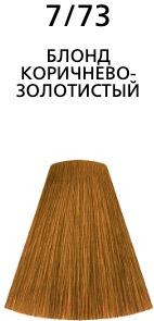 Крем-краска для волос Londa Professional Londacolor интенсивное тонирование 7/73