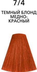 Крем-краска для волос Londa Professional Londacolor интенсивное тонирование 7/4