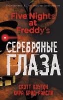 Книга Эксмо Пять ночей у Фредди. Серебряные глаза (Коутон С., Брид-Райсли К.) -