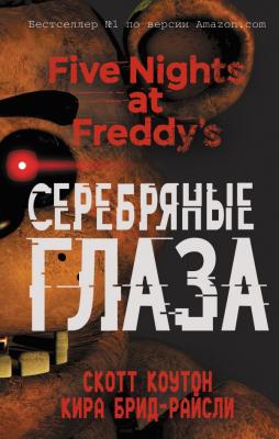 Книга Эксмо Пять ночей у Фредди. Серебряные глаза