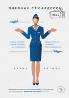 Книга Эксмо Дневник стюардессы. Часть 2 (Зотова Е.) -