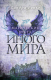 Книга Эксмо Магические врата Иного мира (Ренье С.) -