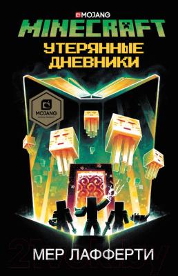 Книга АСТ Minecraft: Утерянные дневники