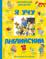 Книга Эксмо Я учу английский -