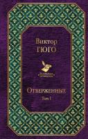Набор книг Эксмо Отверженные (Гюго В.) -