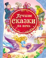 Книга Росмэн Лучшие сказки на ночь -