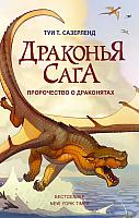 Книга АСТ Драконья сага: Пророчество о драконятах (Сазерленд Т.) -