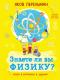 Книга Эксмо Знаете ли вы физику? (Перельман Я.) -