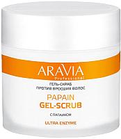 Гель для депиляции Aravia Professional Papain Gel-Scrub против вросших волоc (300мл) -