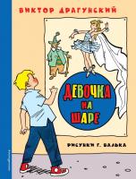 Книга Эксмо Девочка на шаре (Драгунский В.) -