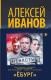 Книга АСТ Ебург (Иванов А.) -