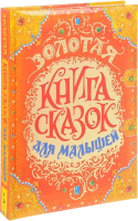 Книга Росмэн Золотая книга сказок для малышей (Перро Е. и др.) -