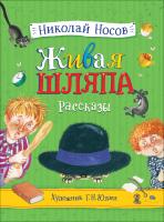 Книга Росмэн Живая шляпа (Носов Н.) -